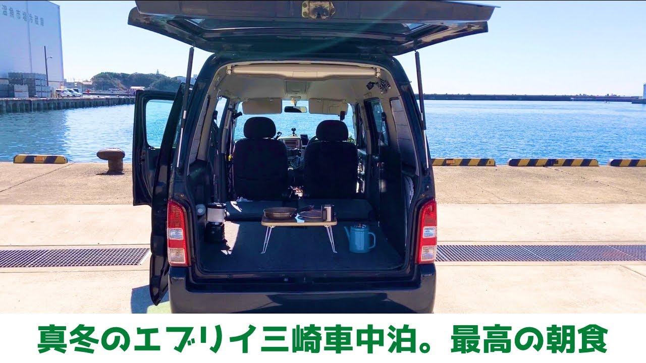 エブリイ車中泊in三崎。最高の景色と最高の朝食。今回初導入のFEIYU TECH超小型スタビライザーVLOG pocketのご紹介。