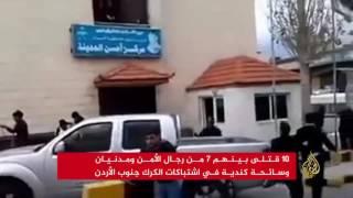 ارتفاع قتلى هجمات الكرك جنوبي الأردن إلى عشرة