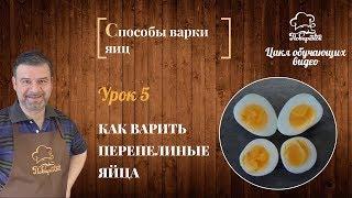 Как и сколько варить перепелиные яйца детям, для салатов и маринования