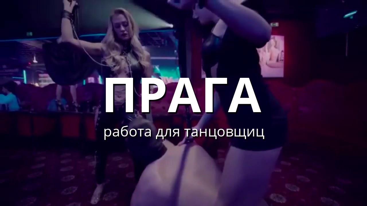 Работа для танцовщиц работы для девушек в алматы