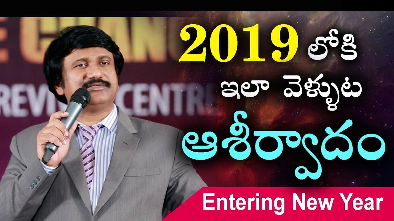 2019 లోకి  ఇలా వెళ్ళుట ఆశీర్వాదం- How To Live in 2019 New Year |Best New Year Message|