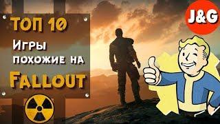 игры похожие на Fallout Лучшие игры похожие на Фоллаут