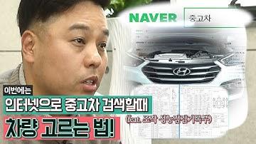 [차집아저씨] 인터넷으로 중고차 검색할때 차량고르는 법!! (feat. 조작 성능기록부)