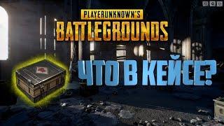 Что в кейсе? Playerunknown's battlegrounds (PUBG)