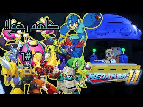 ميغا مان 11 رجعوا كل الزعماء!! 😱  #6   Mega Man 11