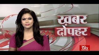 Hindi News Bulletin – May 29, 2018 (1:30 pm)