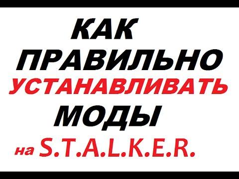 Tutorial: [Как устанавливать моды на STALKER: Тень Чернобыля]