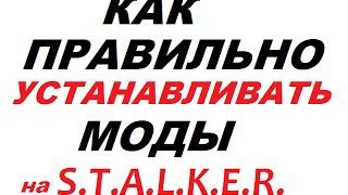 Как Правильно Устанавливать Моды на S.T.A.L.K.E.R.(, 2013-06-30T11:53:28.000Z)