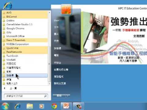 電腦基礎教學P - 防毒,系統還原,加快電腦速度。 基深延第四課 - YouTube