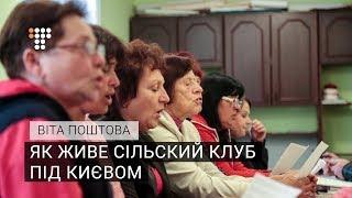 Як живе сільський клуб під Києвом