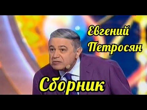 Евгений Петросян-Лучшее Часть четвёртая.
