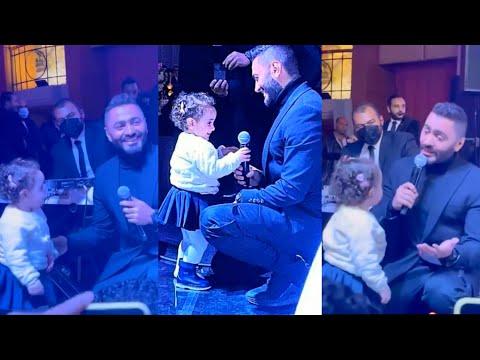 طفله تخطف المايك من تامر حسني وهو يغني في حفل زفاف