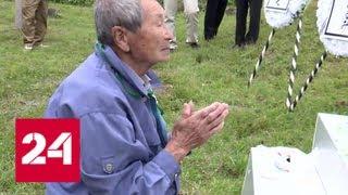 Японцы прилетели на Курилы, чтобы найти могилы родных - Россия 24