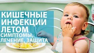 Кишечные инфекции у детей. Симптомы, лечение, как предотвратить?