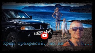 Фильм о поездке в Крым на автомобиле паджеро спорт,цена бюджетного отдыха