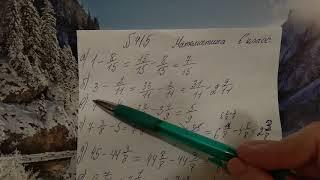 415 математика 6 класс. Сложение и вычитание дробей и смешанных чисел