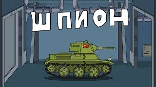 Шпион Мультики про танки