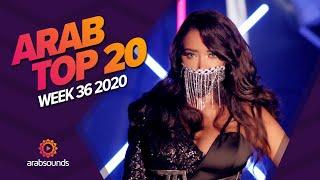 Top 20 Arabic Songs of Week 36, 2020 أفضل 20 أغنية عربية لهذا الأسبوع 🔥🎶