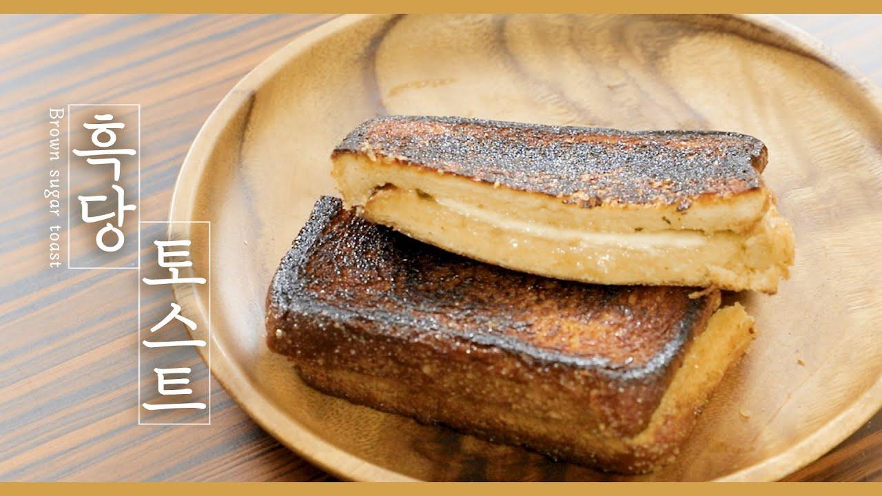 흑당치즈토스트 / 겉바속촉 끝판왕 / 홈메이드 브런치 / Brown sugar toast