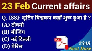 Next Dose #348 | 23 February 2019 Current Affairs | Daily Current Affairs | Current Affairs In Hindi