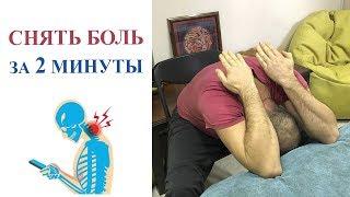 Как снять боль в шее   2 минуты и ваша шея в норме