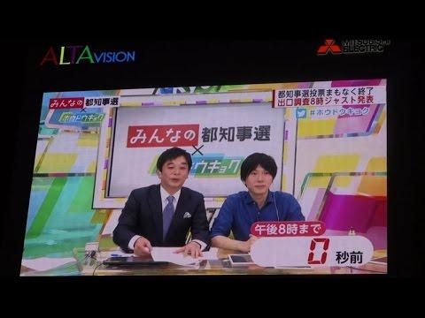 小池百合子氏が東京都知事 当選確実