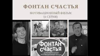 ФОНТАН СЧАСТЬЯ. 6 серия: Шаг к миллиону (мотивационный фильм, 2019)