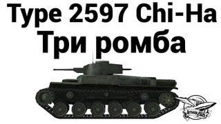 Type 2597 Chi-Ha - Три ромба