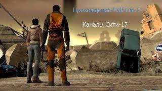 Прохождение Half Life 2 (#2)| Каналы Сити-17