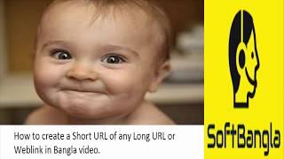 كيفية إنشاء URL قصيرة من أي رابط أو Weblink في البنغالية الفيديو.