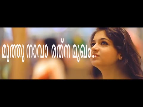 Muthu Nava Rathnamukham | Malayalam Song | Movie Song 2018