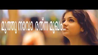 Muthu nava Rathnamukham   Malayalam song   movie song 2018