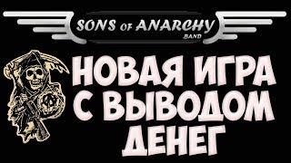 Игра Sons-Of-Anarchy (Сыны Анархии) обзор, вывод денег, отзывы. Игры с выводом денег без балов