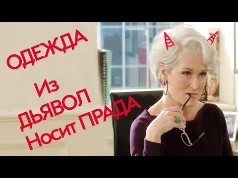 "Одежда из фильма ""Дьявол носит Прада"""