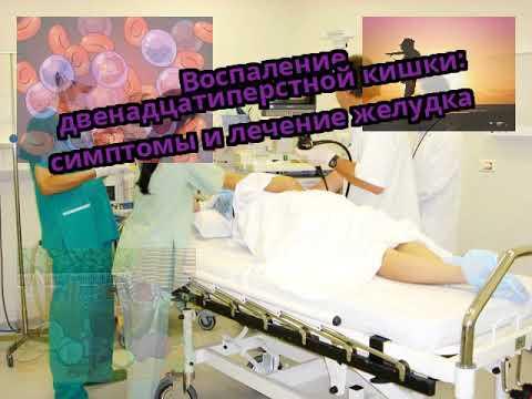Воспаление двенадцатиперстной кишки: симптомы и лечение желудка