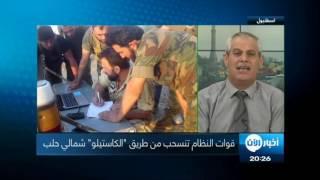 """قوات النظام تنسحب من """"الكاستيلو"""" شماليّ حلب"""