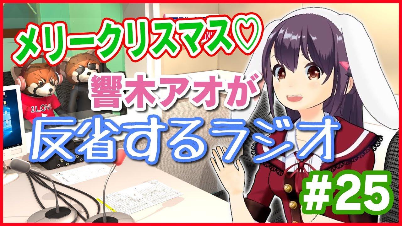 【地上波連動】響木アオが反省するラジオ!#25
