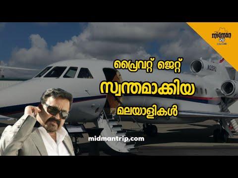 Private jet owners in Kerala | Malayalam | Kerala |private jet
