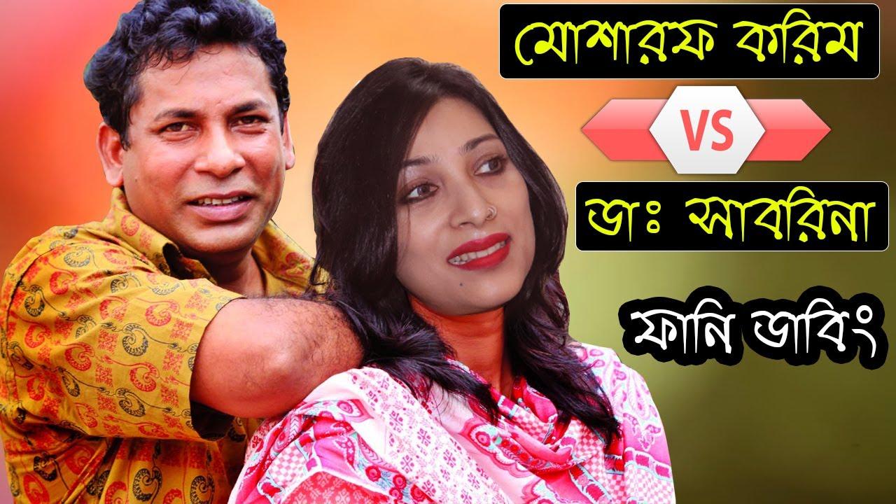 ডা. সাবরিনা vs মোশারফ করিম | Bad Girl Dr Sabrina Special Bangla Funny Dubbing | Dr Sabrina Roasted