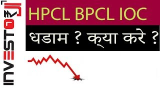 HPCL BPCL IOC Shares down by 50%