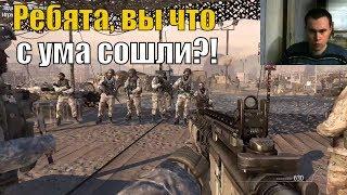 COD MW2 #1 РЕБЯТА, ВЫ ЧТО С УМА СОШЛИ?! ХА-ХА! Modern Warfare 2. Колда, Кол оф дьюти