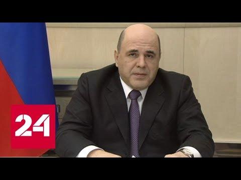Мишустин о мерах поддержки оборонной промышленности - Россия 24
