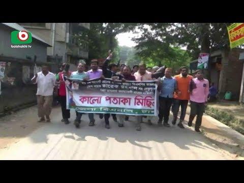 রাজধানীসহ সারাদেশে বিএনপির কালো পতাকা মিছিল | Sharadesh BNP | Bangla News | Babu | 21Oct18 thumbnail