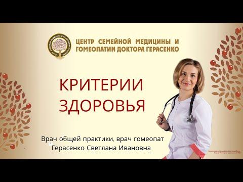 Основные критерии здоровья