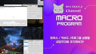 마우스/키보드/프로그램 매크로 | 매크로 비교영상 | …