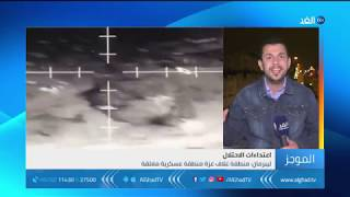 شاخهد فيديو   نتنياهو يقطع زيارته لباريس بعد أحداث غزة والاحتلال يعلن حالة التأهب