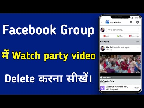 Fb Group Ka Watch Party Video Kaise Delete Kare // How To Delete Watch Party Video On Facebook Group