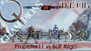 Quake Champions - Дуэль: Propeller11 vs. BLR 4ygo (Corrupted Keep)