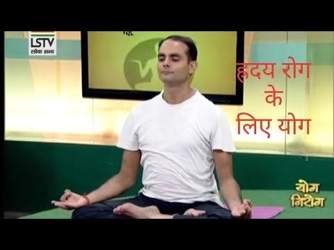ह्रदय रोग के लिए योग l Yoga for Heart Problems l Arogyadev l Rajeev Kumar Kankerwal