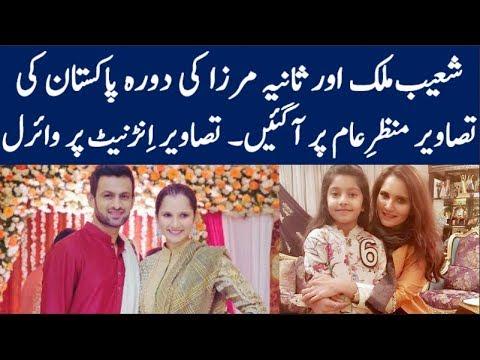 Shoaib Malik and Sania Mirza visit in Pakistan - Viral Pics
